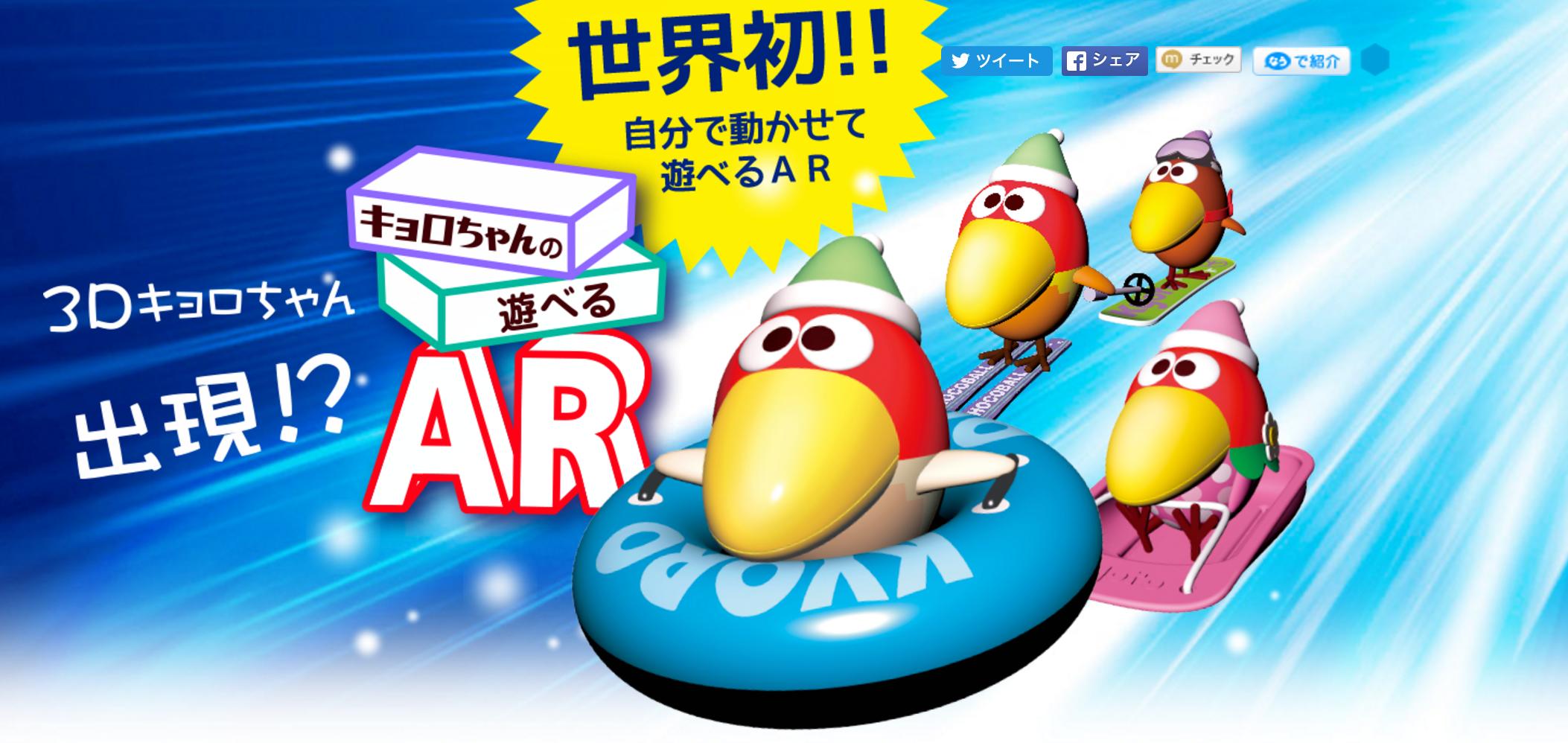 キョロちゃんのARアプリ