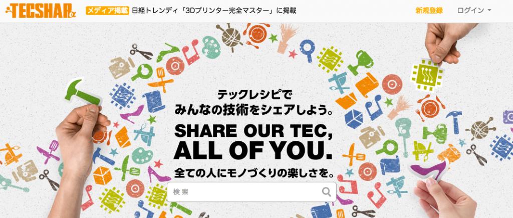 techsharは日本語サイトで安心